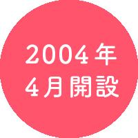 2004年開設
